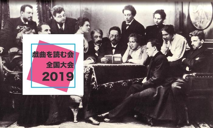 『戯曲を読む会 全国大会2019』開催のお知らせ