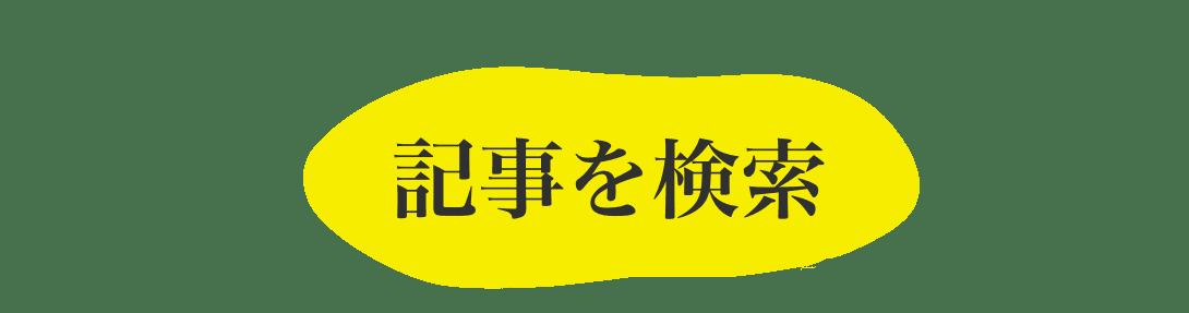 hukidasi-foot3-search