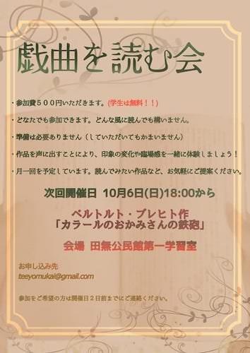 「戯曲を読む会@東京演劇アンサンブル」に参加してきたよ!